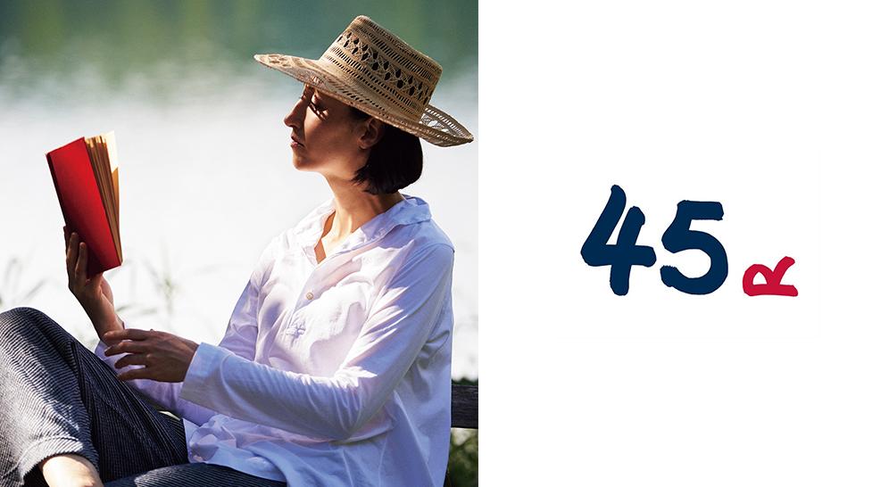 【45R 2016春夏系列】 注入靈魂裡的清流 源於天然的夏遊之美
