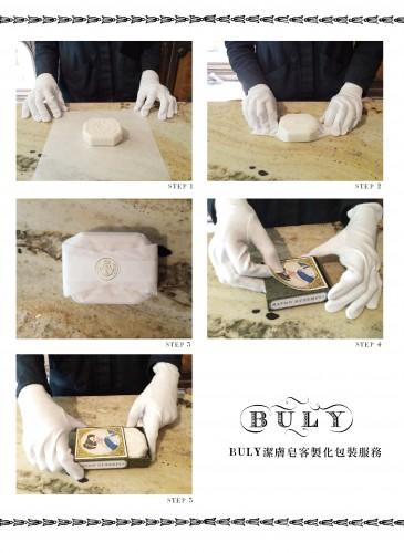 buyly潔膚皂客製化包裝步驟_-02