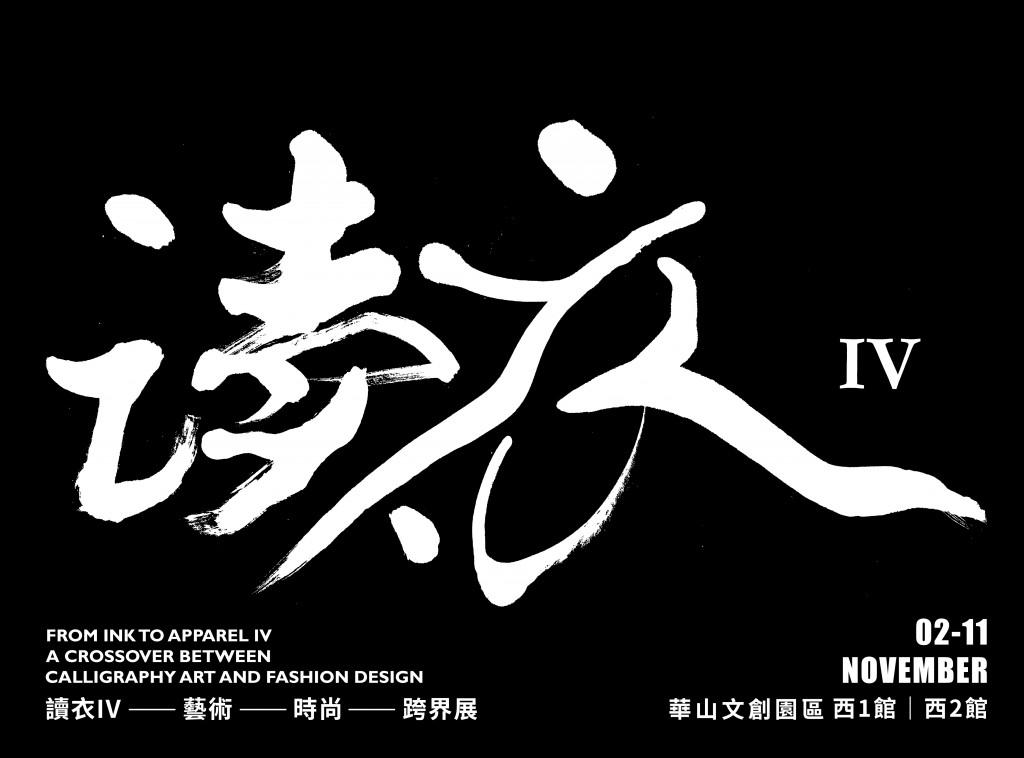 讀衣IV展覽主視覺-04