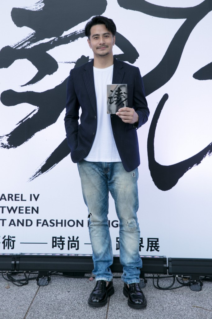 藝人暨藝術家郭彥甫出席讀衣IV藝術時尚跨界展開幕式