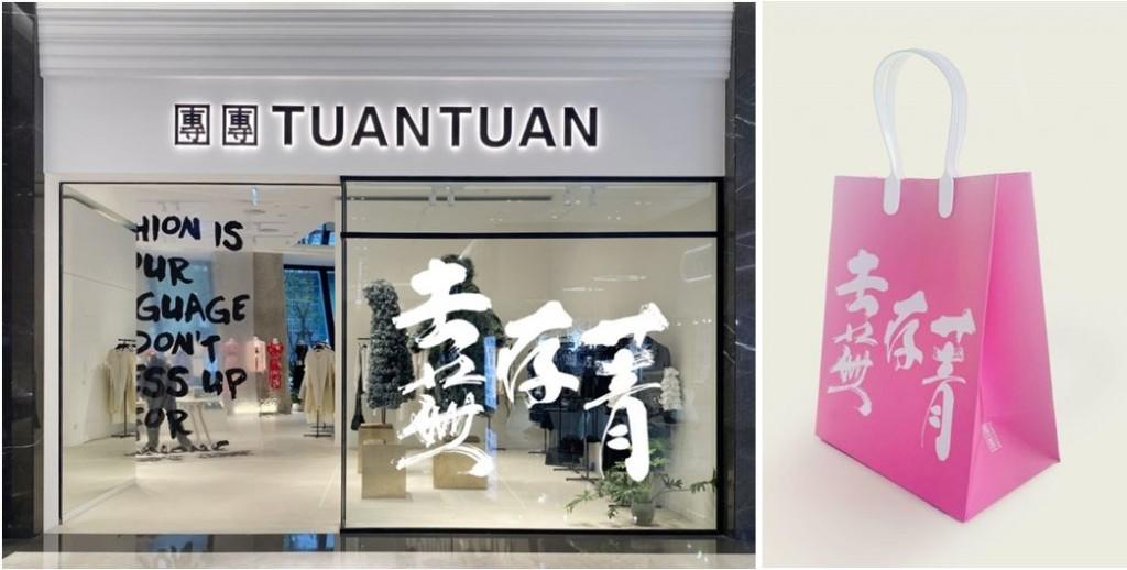 (左) 團團微風南山店鋪櫥窗換上『去蕪存菁』嶄新風貌。 (右)【去蕪存菁粉紅色提袋】,限量服務消費者。可釦式把手除菌噴霧清潔,可以重複使用,團團最新設計創作。