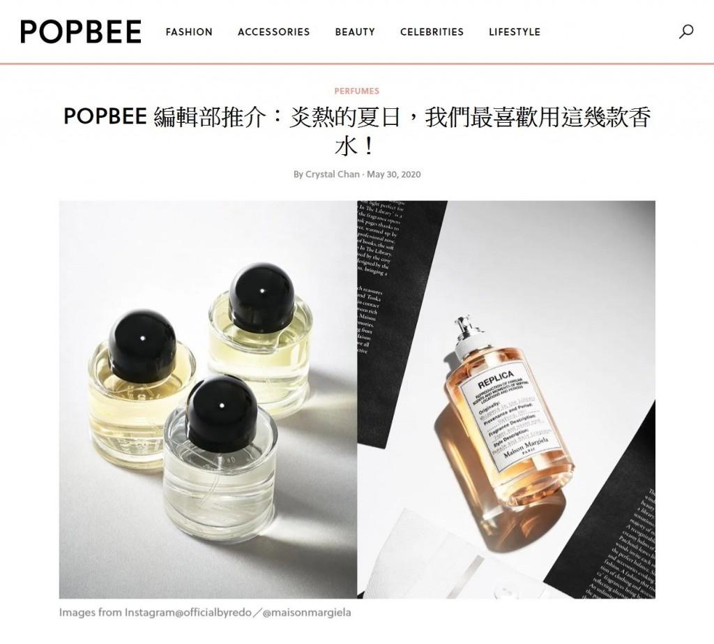press,,2020,,05,,POPBEE 編輯部推介:炎熱的夏日,我們最喜歡用這幾款香水!