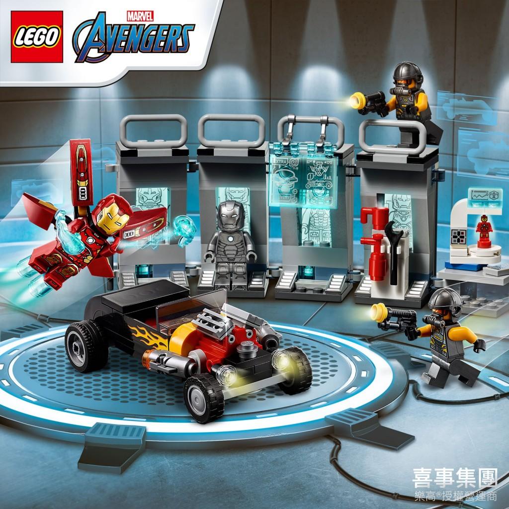 LEGO 76167 Iron Man Armory