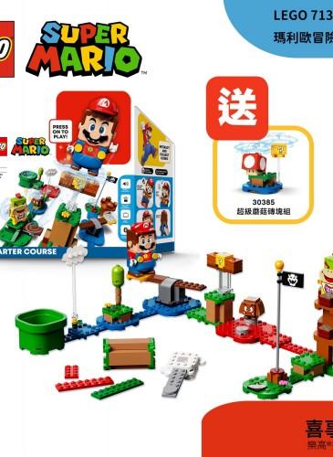 LEGO 71360