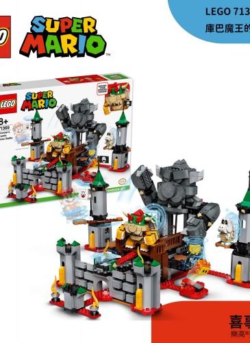 LEGO 71369
