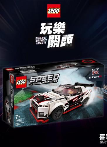 lego76896 Nissan GT-R Mismo